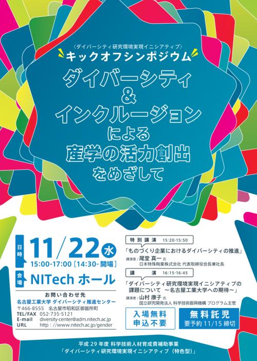 ☆☆キックオフA4表PDF_1.png