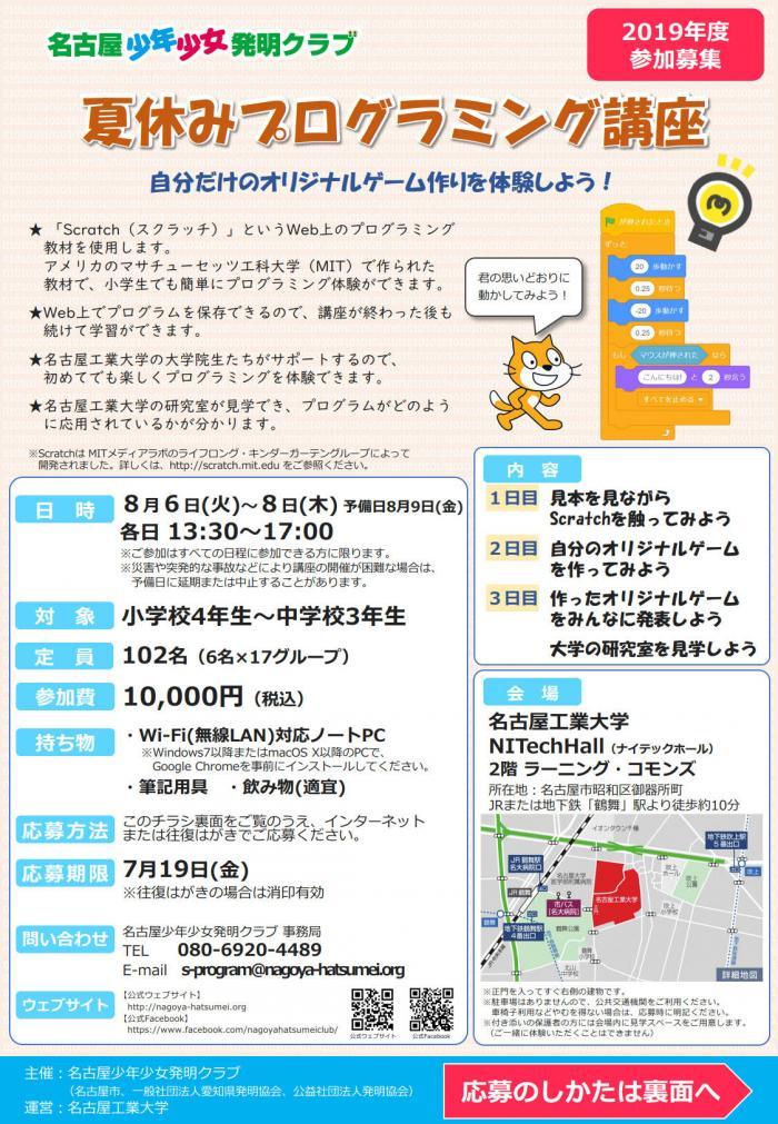 chiarashi-s-program-2019_1.jpg