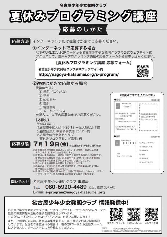 chiarashi-s-program-2019_2.jpg