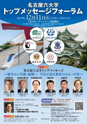名古屋六大学トップメッセージフォーラム_表.jpg