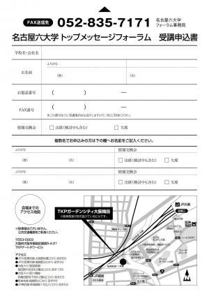 名古屋六大学トップメッセージフォーラム_裏.jpg