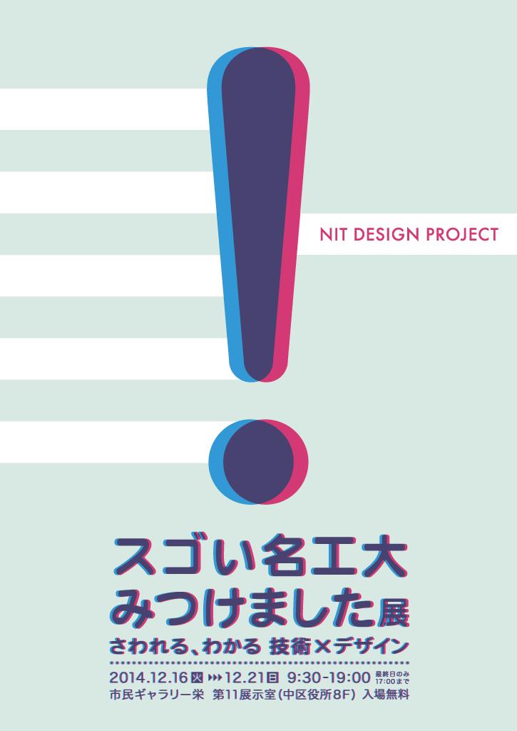 https://www.nitech.ac.jp/event/mt_imgs/%E3%82%B9%E3%82%B4%E3%82%A4%E5%90%8D%E5%B7%A5%E5%A4%A7%E3%83%9D%E3%82%B9%E3%82%BF%E3%83%BC.png