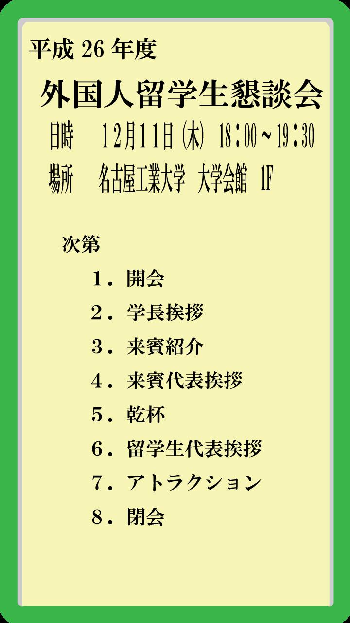 https://www.nitech.ac.jp/event/mt_imgs/%E4%BC%9A%E6%AC%A1%E7%AC%AC.png
