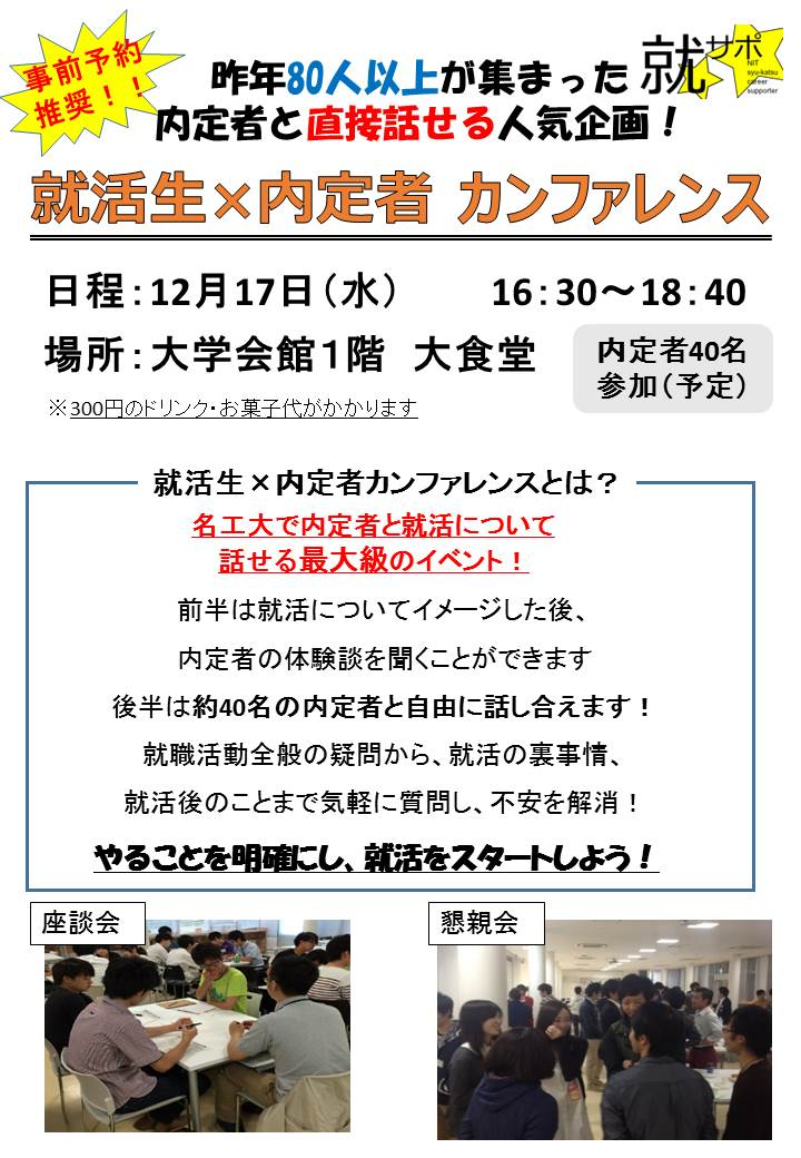 https://www.nitech.ac.jp/event/mt_imgs/upimg8183780708437740066.jpg
