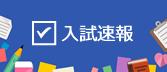 2020年度(令和2年度)第一部推薦入試(電気・機械工学科-女子)(社会工学科<環境都市分野・経営システム分野>)(創造工学教育課程)合格者