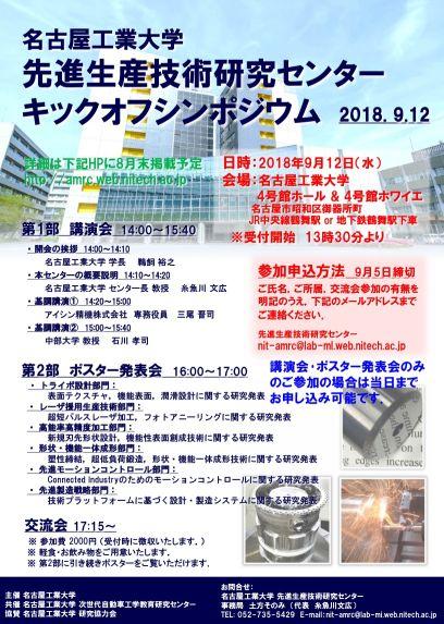 (0907差替)キックオフシンポジウムビラ 更新版.jpg