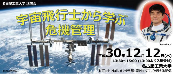 宇宙飛行士講演会