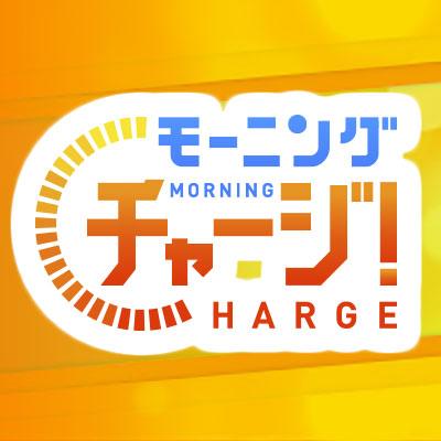 10月3日(月)6:40~TV東京系全国ネット(TV愛知)「モーニングチャージ!」で佐野明人教授開発のSuper ACSIVEが特集されます!