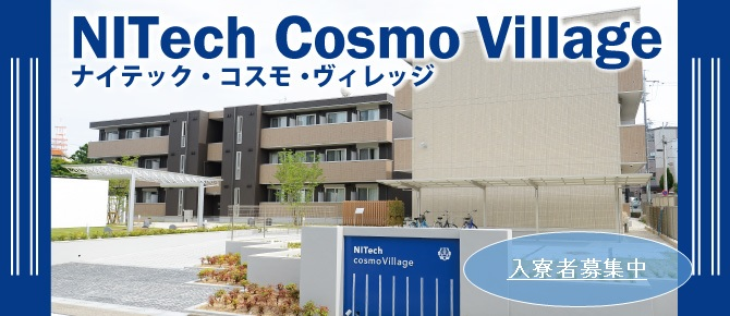 NITech Cosmo Village