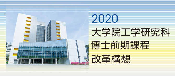 2020改革構想