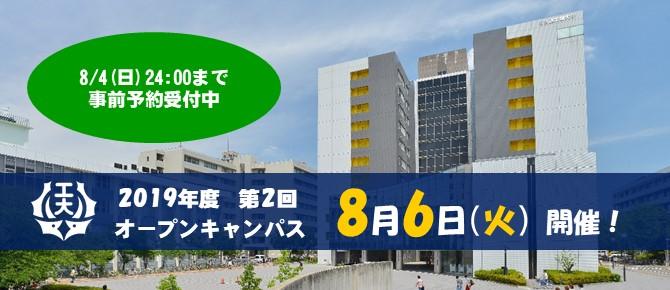 名工大キャンパスニュース
