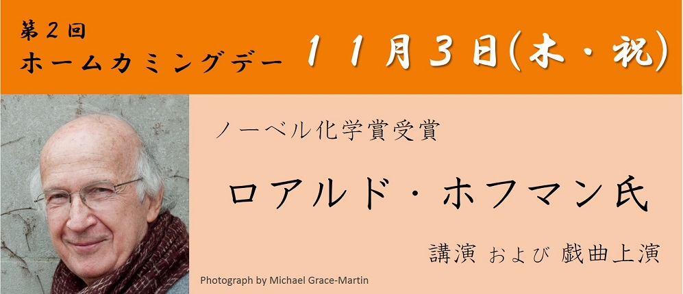 11/3 ホームカミングデー・ホフマン講演