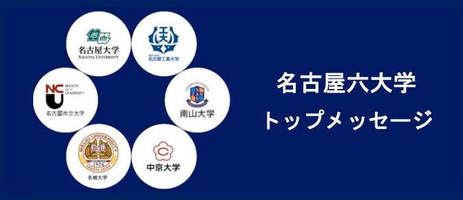 名古屋大学 特徴