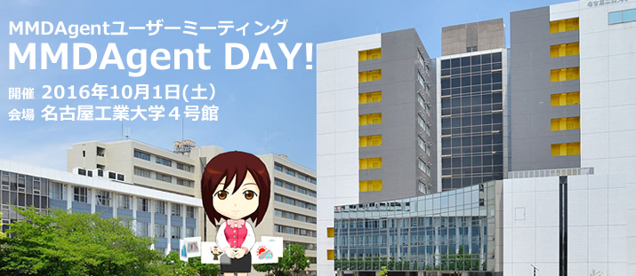 MMD Agent Day