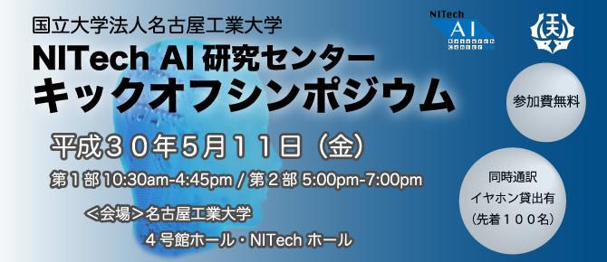 NITech AI研究センターキックオフシンポジウム
