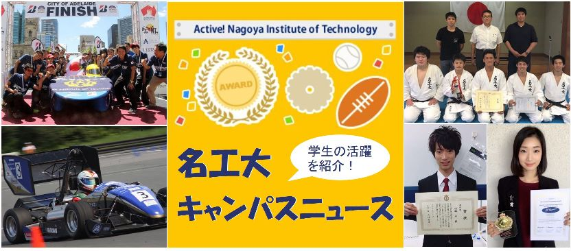 【左から3枚目】名工大キャンパスニュース