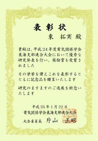 https://www.nitech.ac.jp/mt_imgs/denki-azuma02.jpg
