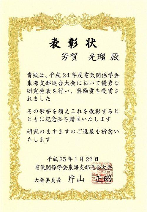 https://www.nitech.ac.jp/mt_imgs/denki-haga02.jpg
