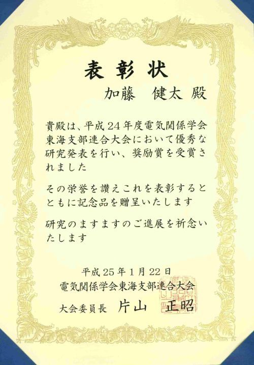 https://www.nitech.ac.jp/mt_imgs/denki-kato02.jpg