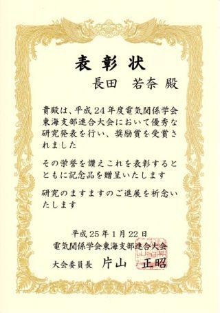 https://www.nitech.ac.jp/mt_imgs/denki-osada02.jpg
