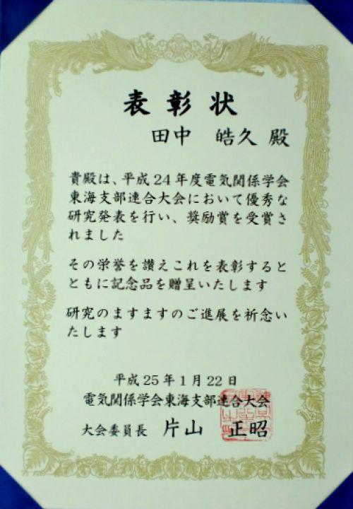 https://www.nitech.ac.jp/mt_imgs/denki-tanaka02.jpg