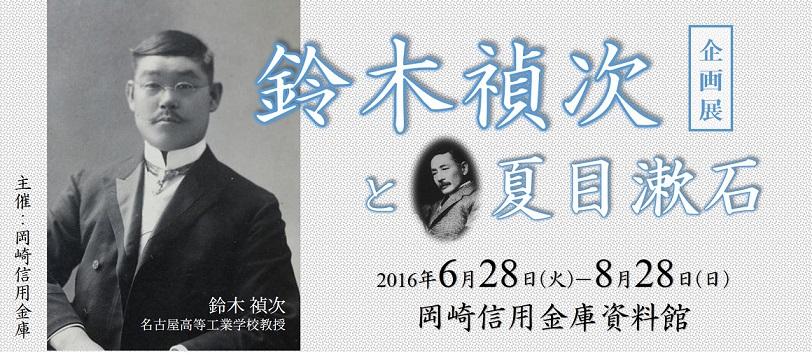 6/28-8/28 岡崎信用金庫資料館