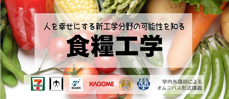 特別講義:食糧工学