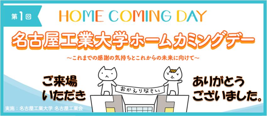 名古屋工業大学ホームカミングデー ~これまでの感謝の気持ちとこれからの未来に向けて~