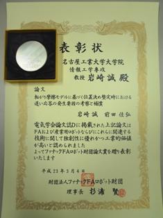表彰状とメダル
