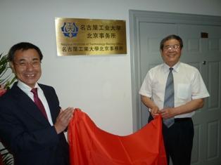 北京事務所看板の除幕