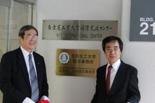 看板除幕後に笑顔を見せる北京化工大学長と名古屋工業大学長